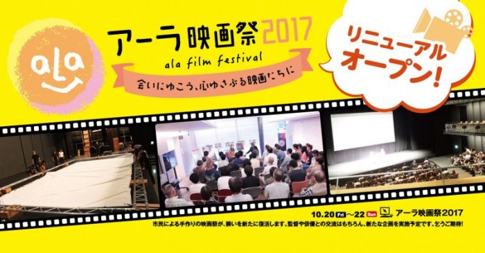 アーラ映画祭