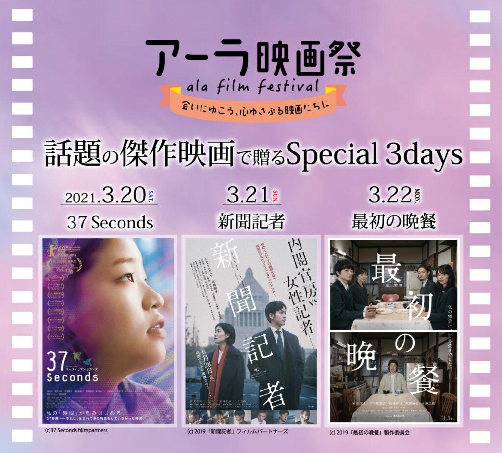 アーラ映画祭-1024x924